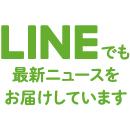 LINEでも最新ニュースをお届けしています