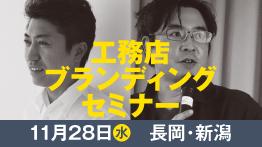 【受付終了】工務店ブランディングセミナー【新潟県限定】