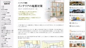 LIXIL住宅研究所、「インテリアの地震対策」を公開