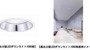 パナソニック電工、高天井空間に適したLEDダウンライト3タイプを発売
