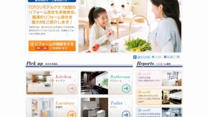 ホームプロとTOTOがリフォーム業者紹介で提携