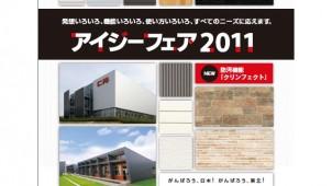 アイジー工業、東京で自社商品展示フェアを開催