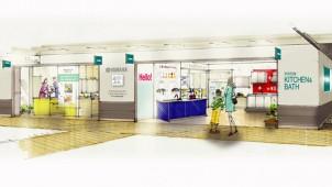 ヤマハリビングテック、札幌市にショールームを開設