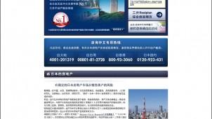 三井不動産販売、都心物件の中国語ホームページ開設