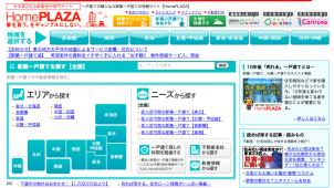 ホームプラザ、成約者に2万円