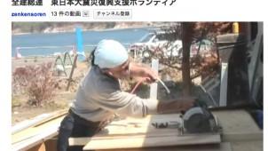 全建総連 被災地の住宅修繕ボランティアを動画で報告