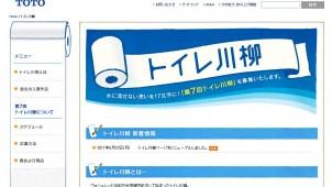 TOTO、トイレ川柳の作品募集を7月1日から