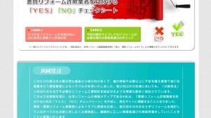 リフォーム情報サイトが合同で悪徳業者判定シート作成