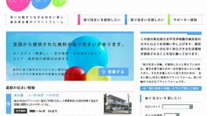 「仮住まい」提供サイト 支援機能を拡充