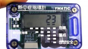 シスコム、携帯型熱中症指標計を発売
