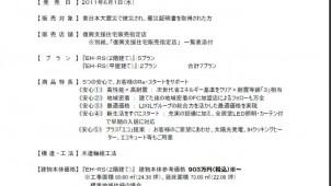 アイフルホーム 復興支援住宅を903万円から発売