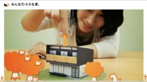 建築家のプランを手軽・廉価に CG・ネットで工務店支援「みんなの小さな家。」