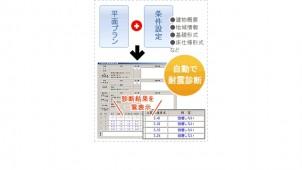リフォーム用耐震診断ソフト「耐震チェッカー」新発売