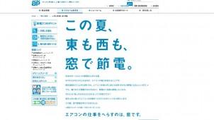 YKK AP、窓による節電手法を紹介する専用ページを公開
