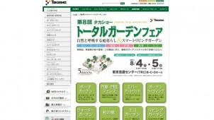 タカショー 「第8回トータルガーデンフェア」を東京で開催