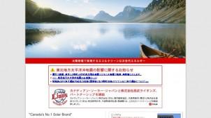 カナディアン・ソーラー、大阪事務所を7月に開設
