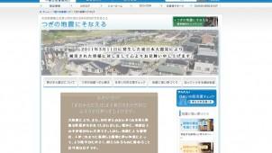 大建工業、住まいの防災情報サイトをリニューアル