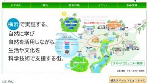 「横浜スマートコミュニティ」が発足