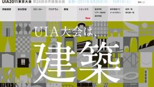 第24回世界建築会議、震災克服をテーマに追加