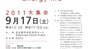 「Forward to 1985 energy life」運動、9月17日に「2011大集会」開催
