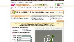 ネクスト、匿名「不動産売却査定サービス」を拡充