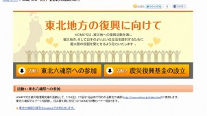 「HOME'S」成約1件につき5000円を寄付