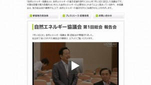 「自然エネルギー協議会」が提言発表