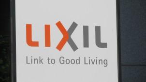 LIXIL、フジテレビ夏休みイベントに体感展示場を開設