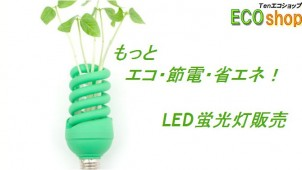 Ten LED蛍光灯の販売を開始