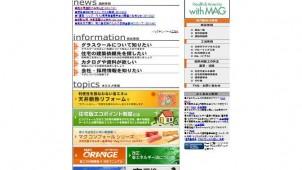 マグ・イゾベール 西日本に新工場設立