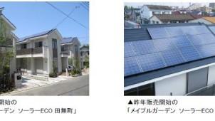 桧家住宅建設、練馬区に全棟ソーラーパネル搭載の分譲住宅を発売