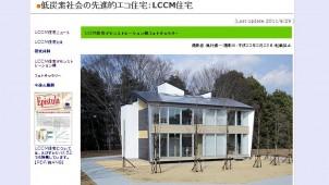 建築研究所 LCCM住宅のフォトギャラリーを公開