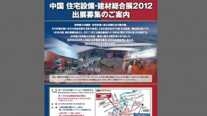中国住宅設備・建材総合展2012 出展募集9月まで