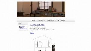 戸建て住宅の空き部屋をシェアハウスに