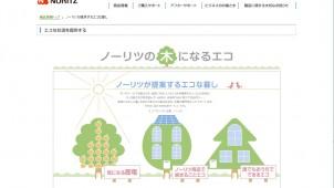 ノーリツ、ホームページで生活者向けに役立ち情報を提供