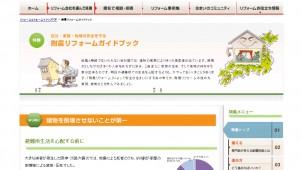 ホームクリップ、耐震リフォームコンテンツを掲載