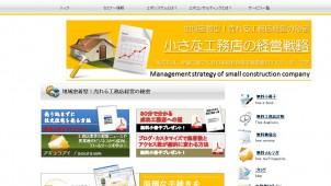 エポシステム サービス利用検討者向けに工務店経営に役立つ小冊子配布