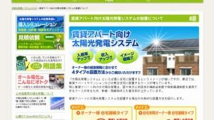 山善、アパート向けに太陽光発電量保証サービスを開始