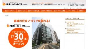 「すまいポート21」、仙台に住宅相談拠点を開設