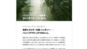 「パッシブデザイン協議会」が発足、7月13日に設立説明会とコンペ公開審査