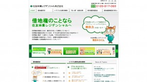住林レジデンシャル、借地人のためのウェブサイト開設