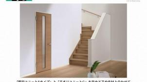 フィアスホーム 熊本に「eパネル住宅」のモデル