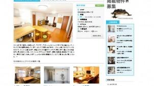 東京シェアハウス、シェアハウスポータルサイトを公開
