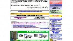 木耐協 構造補強設計研修会を26日東京開催