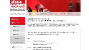 大阪国際見本市「リビング&デザイン」 9月14日から大阪開催