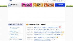 日本ホームインスペクターズ協会 会員向けに賠償責任保険を提供