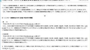 2011年度木のいえ整備促進事業 申請受付9月末まで延長