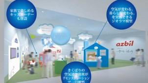 山武、横浜に戸建住宅用全館空調システムのショールームを開設