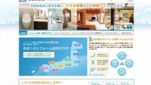 日本増改築産業協会 リフォーム実践勉強会を都内で開催