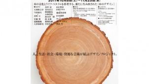 「木のデザイン 公募展2011」を軽井沢で開催